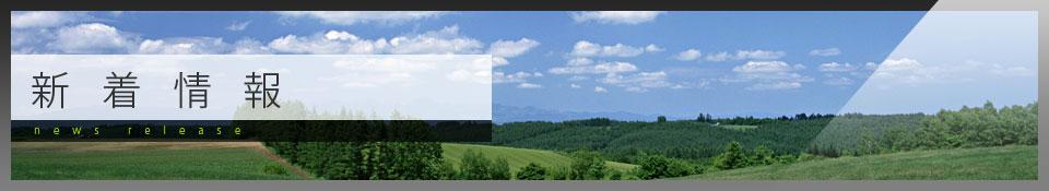 テレビ北海道「けいざいナビ北海道」で「ものづくり魂・北冷製作所」として放送されました
